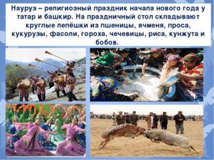 Науруз – религиозный праздник начала нового года у татар и башкир. На праздни
