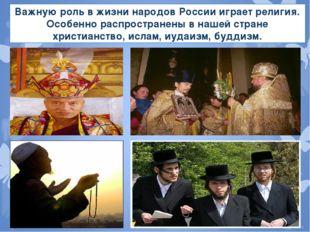 Важную роль в жизни народов России играет религия. Особенно распространены в