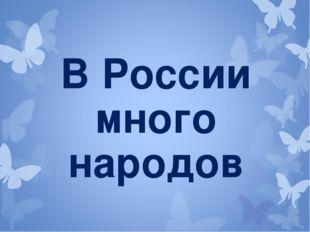 В России много народов