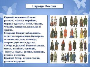 Народы России Европейская часть России: русские, карелы, марийцы, мордва, удм