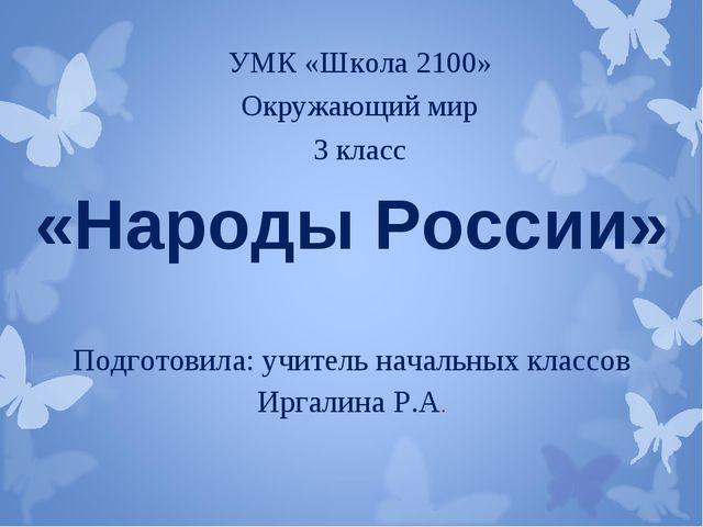 УМК «Школа 2100» Окружающий мир 3 класс Подготовила: учитель начальных класс...