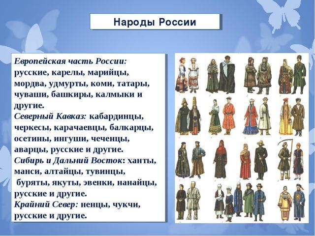 Народы России Европейская часть России: русские, карелы, марийцы, мордва, удм...