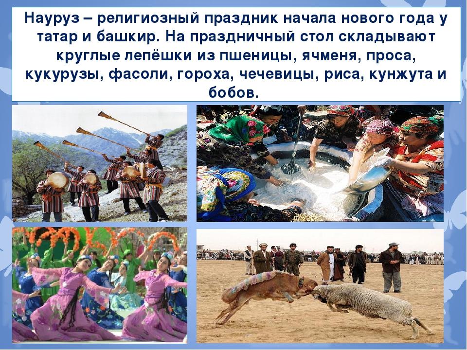 Науруз – религиозный праздник начала нового года у татар и башкир. На праздни...