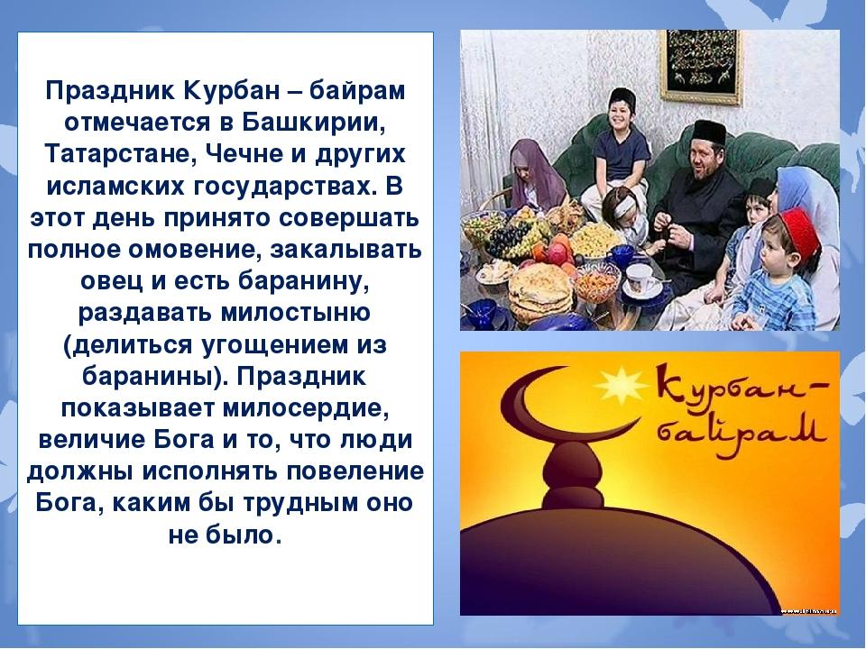 Татарские открытки на курбан байрам 75