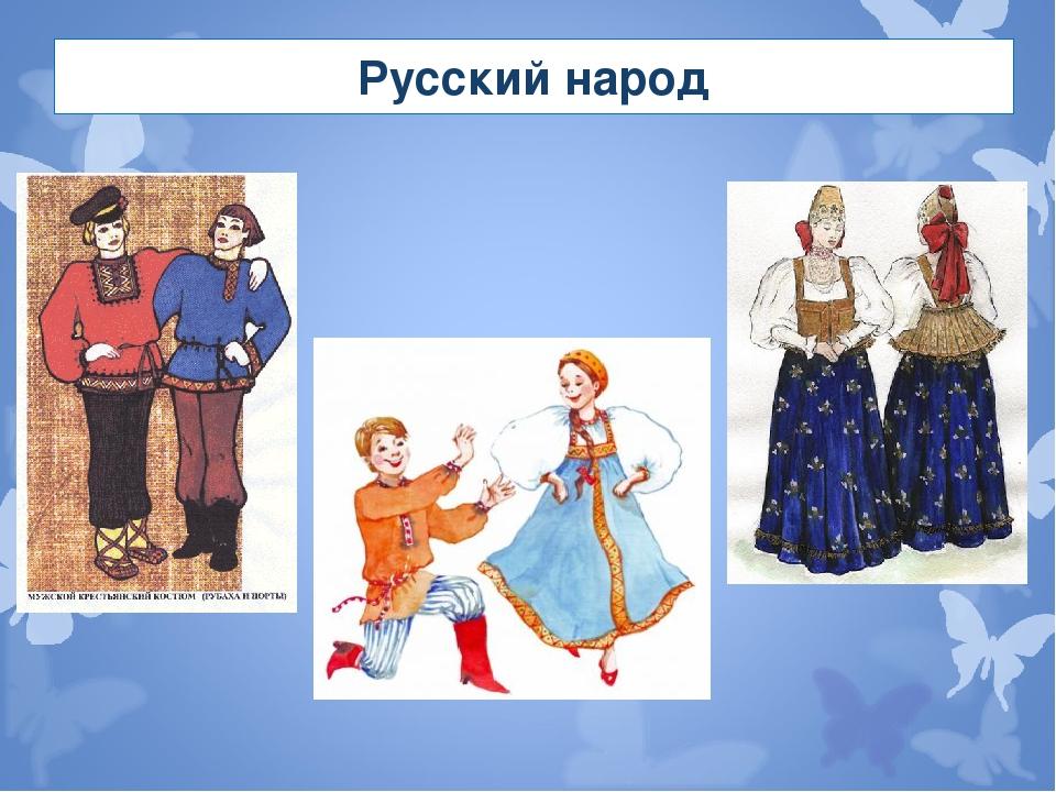 Русский народ