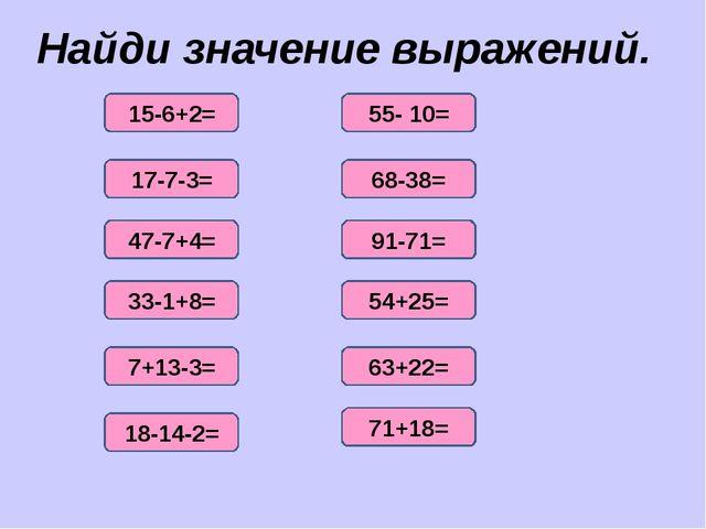 15-6+2= 17-7-3= 47-7+4= 7+13-3= 68-38= 55- 10= 33-1+8= 63+22= 54+25= 91-71= 7...