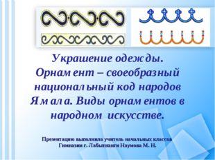 Украшение одежды. Орнамент – своеобразный национальный код народов Ямала. Ви