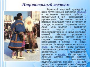 Национальный костюм Мужской верхней одеждой у всех групп ненцев является ма