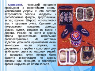 Орнамент. Ненецкий орнамент примыкает к простейшим ханты-мансийским узорам.
