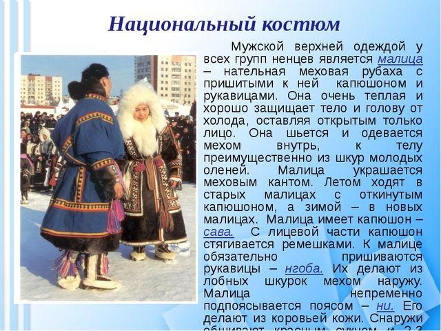 Национальный костюм Мужской верхней одеждой у всех групп ненцев является ма...