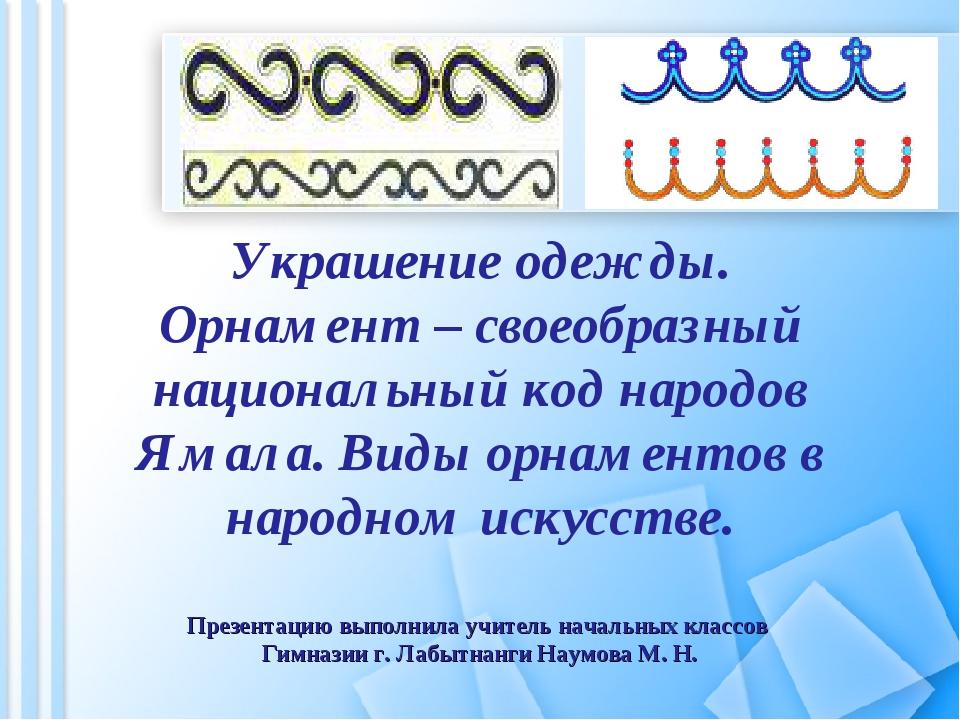 Украшение одежды. Орнамент – своеобразный национальный код народов Ямала. Ви...