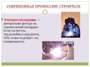 Электрогазосварщик — центральная фигура на строительной площадке. Если ты чес
