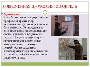 Архитектор Если бы на свете не существовало профессии архитектор, человечеств