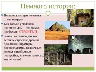 Немного истории: Первым жилищем человека стали пещеры. Как только у человека