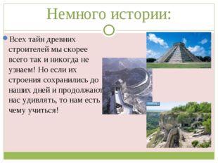 Немного истории: Всех тайн древних строителей мы скорее всего так и никогда н