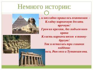 Немного истории: Ох, и несладко пришлось египтянам - Кладку кирпичную делать
