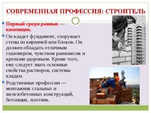Первый среди равных — каменщик. Он кладет фундамент, сооружает стены из кирпи