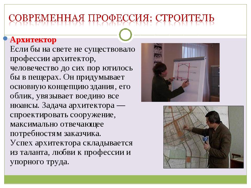 Архитектор Если бы на свете не существовало профессии архитектор, человечеств...