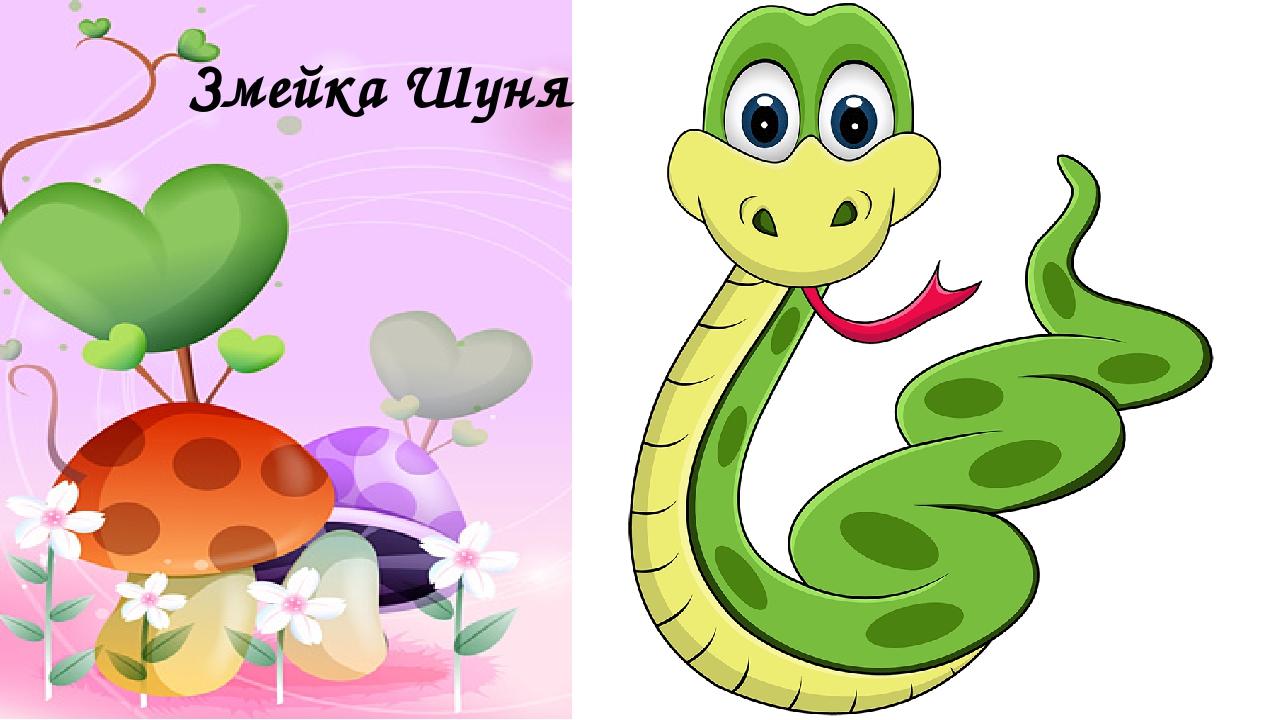Змейка Шуня