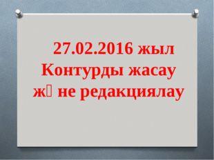 27.02.2016 жыл Контурды жасау және редакциялау