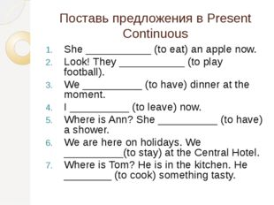 Поставь предложения в Present Continuous She ___________ (to eat) an apple no