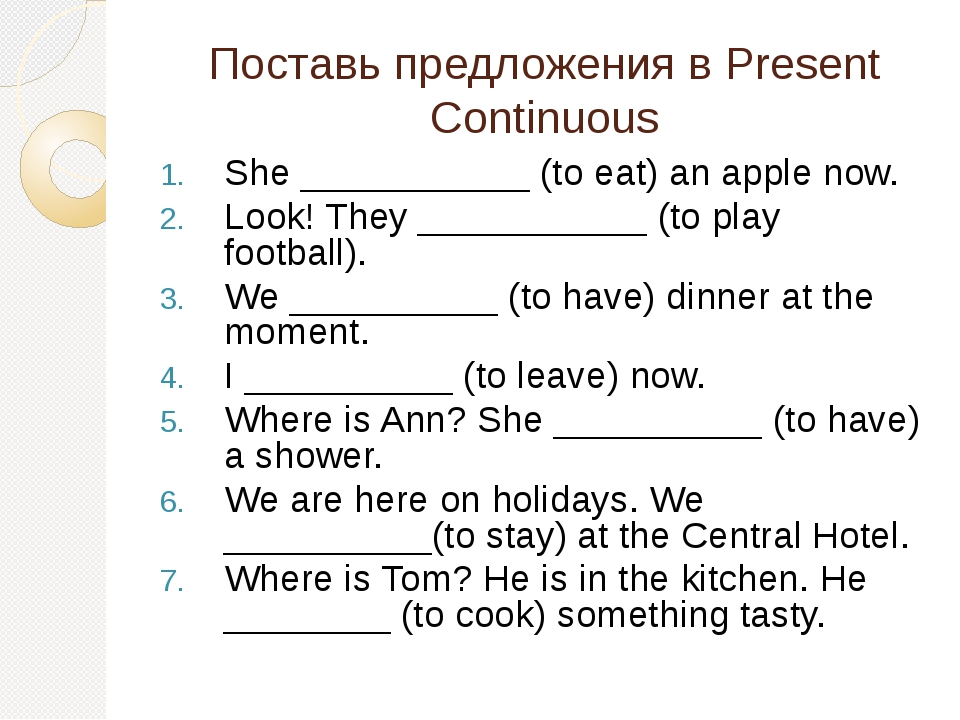 Поставь предложения в Present Continuous She ___________ (to eat) an apple no...