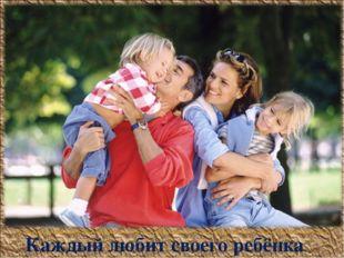 Каждый любит своего ребёнка.