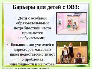 Барьеры для детей с ОВЗ: Дети с особыми образовательными потребностями часто