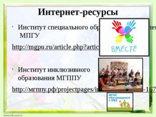 Интернет-ресурсы Институт специального образования и комплексной реабилитации