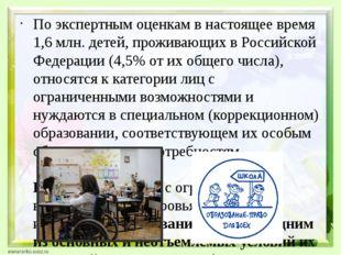 По экспертным оценкам в настоящее время 1,6 млн. детей, проживающих в Россий
