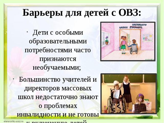 Барьеры для детей с ОВЗ: Дети с особыми образовательными потребностями часто...