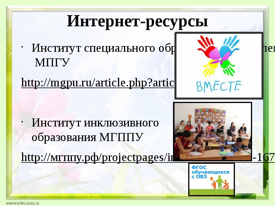 Интернет-ресурсы Институт специального образования и комплексной реабилитации...