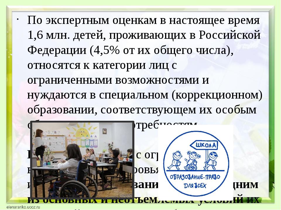 По экспертным оценкам в настоящее время 1,6 млн. детей, проживающих в Россий...