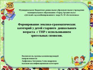 Воспитатель группы компенсирующей направленности Анфимова Антонина Александро
