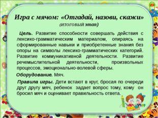 Цель. Развитие способности совершать действия с лексико-грамматическим матер