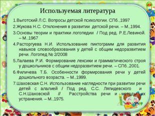 Используемая литература 1.Выготский Л.С. Вопросы детской психологии. СПб.,199