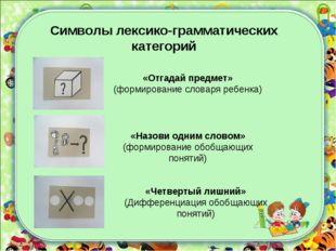 «Отгадай предмет» (формирование словаря ребенка) «Назови одним словом» (форми