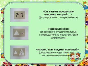 «Назови ласково» (образование существительных с уменьшительно-ласкательными с