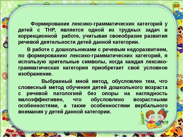 Формирование лексико-грамматических категорий у детей с ТНР, является одной...