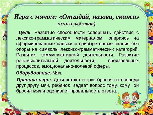 Цель. Развитие способности совершать действия с лексико-грамматическим матер...