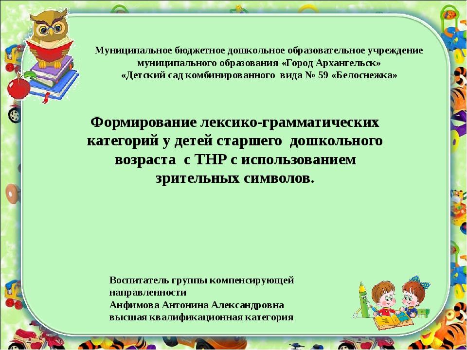 Воспитатель группы компенсирующей направленности Анфимова Антонина Александро...