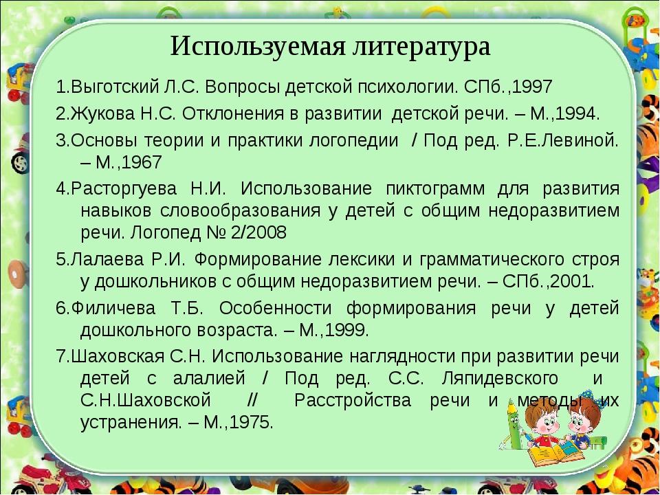 Используемая литература 1.Выготский Л.С. Вопросы детской психологии. СПб.,199...