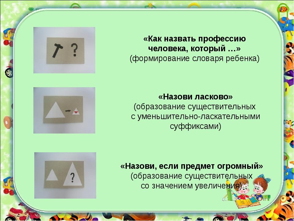 «Назови ласково» (образование существительных с уменьшительно-ласкательными с...