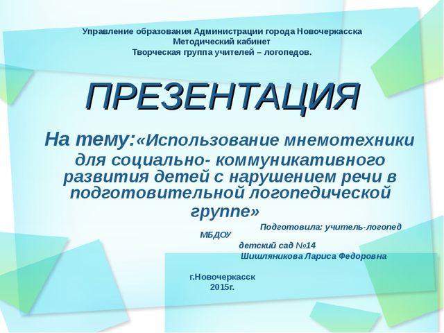 Управление образования Администрации города Новочеркасска Методический кабине...