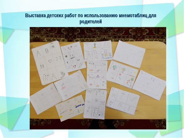 Выставка детских работ по использованию мнемотаблиц для родителей