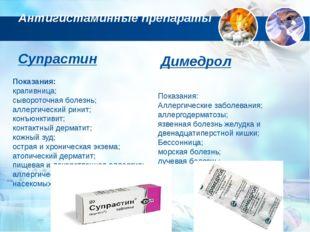 Антигистаминные препараты Показания: крапивница; сывороточная болезнь; аллерг