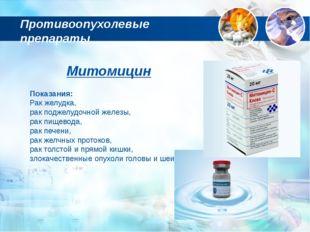 Противоопухолевые препараты Митомицин Показания: Рак желудка, рак поджелудочн