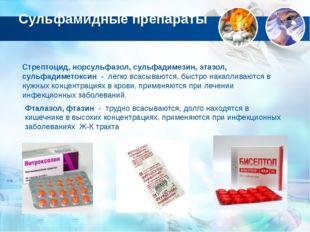 Сульфамидные препараты Стрептоцид, норсульфазол, сульфадимезин, этазол, сульф