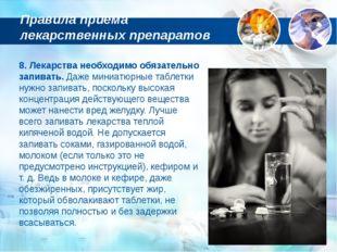 8. Лекарства необходимо обязательно запивать. Даже миниатюрные таблетки нужно