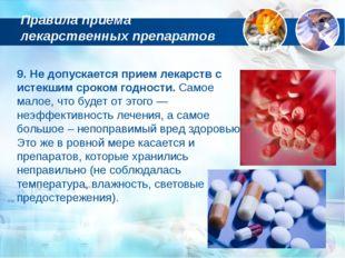 9. Не допускается прием лекарств с истекшим сроком годности. Самое малое, что
